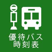 優待バス時刻表
