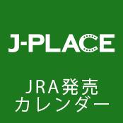 JRA発売カレンダー